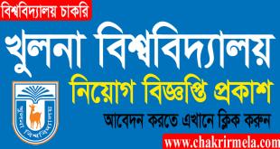 Khulna University Job Circular 2021 - www.ku.ac.bd
