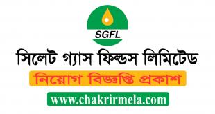 Sylhet Gas Fields Limited Job Circular 2020 - www.sgfl.teletalk.com.bd