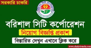 Barisal City Corporation Job Circular 2020 – www.barisalcity.gov.bd