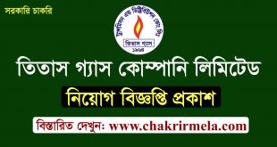 Petrobangla Job Circular 2020 – www.petrobangla.org.bd