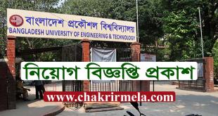 Dhaka University of Engineering & Technology Job Circular 2020 - www.buet.ac.bd