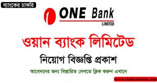 One Bank Limited Job Circular 2020 – www.onebank.com.bd