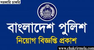 Bangladesh Police Job Circular 2020 - www.police.gov.bd