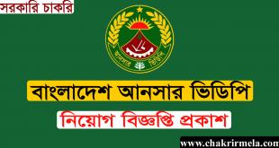Bangladesh Ansar VDP Job Circular 2020 – www.ansarvdp.gov.bd