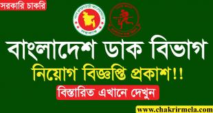 Bangladesh Post Office Job Circular 2021 - www.bdpost.gov.bd