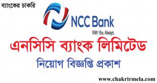 NCC Bank Limited Job Circular 2021 - www.nccbank.com.bd