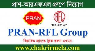 PRAN-RFL Group Job Circular 2021 - www.chakrirmela.com