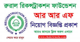 Rural Reconstruction Foundation Job Circular 2021 – www.rrf-bd.org