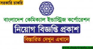 Bangladesh Chemical Industries Corporation Job Circular 2021 - www.bcic.teletalk.com.bd