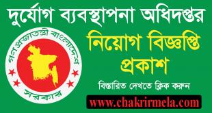 Department of Disaster Management Job Circular 2021 – www.ddm.gov.bd