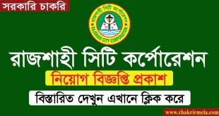 Rajshahi City Corporation Job Circular 2021 - www.erajshahi.portal.gov.bd