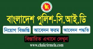 Criminal Investingation Department Job Circular 2021 - www.cid.gov.bd