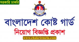 Bangladesh Coast Guard Job Circular 2021 । Chakrir Mela