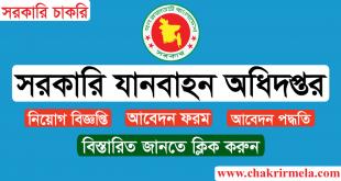 Department of Government Transport Job Circular 2021 - www.dgt.teletalk.com.bd