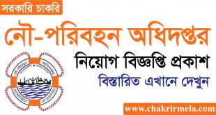 Department of Shipping Job Circular 2021 - www.dos.gov.bd