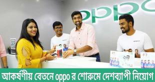 Oppo Bangladesh Job Circular 2021 - www.oppo.com.bd