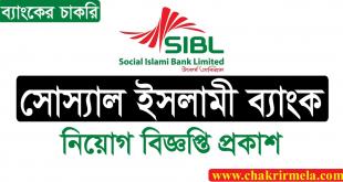 Social Islami Bank Limited Job Circular 2021 । Chakrir Mela