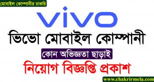 Vivo Mobile Company Limited Job Circular 2021 - Chakrir Mela