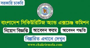 SEC Job Circular 2021 - www.sec.gov.bd