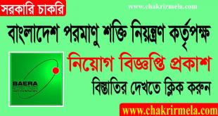 Bangladesh Atomic Energy Regulatory Authority Job Circular 2021 – www.baera.gov.bd