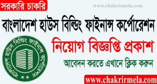 Bangladesh House Building Finance Corporation Job Circular 2021 – www.bhbfc.gov.bd