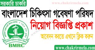 Bangladesh Medical Research Council Job Circular 2021 - www.bmrcbd.org