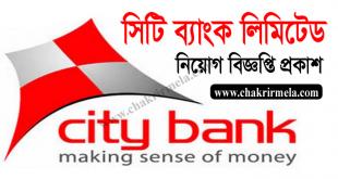 City Bank Limited Job Circular 2021 - www.thecitybank.com/career