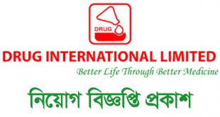 Drug International Limited Job Circular 2021 । www.drug-international.com