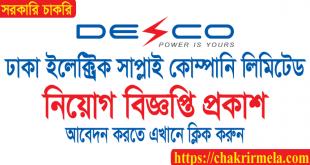 DESCO Job Circular 2021 - www.desco.org.bd