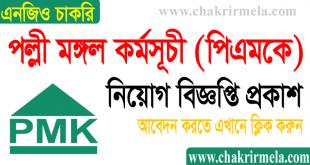 Palli Mongal Karmosuchi Job Circular 2021। www.pmk-bd.org
