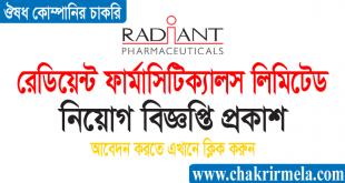 Radiant Pharmaceuticals Limited Job Circular 2021 | www.radiantpharmabd.com