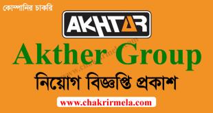 Akhtar Group Job Circular 2021   Chakrir Mela