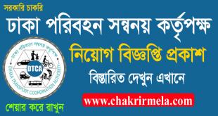 Dhaka Transport Coordination Authority Job Circular 2021 - www.dtca.gov.bd