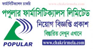 Popular Pharmaceuticals Limited Job Circular 2021 | Chakrir Mela