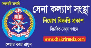 Sena Kalyan Sangstha Job Circular 2021 | Chakrir Mela