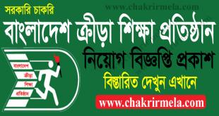 Bangladesh Krira Shikkha Protishtan Job Circular 2021