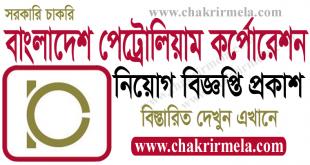 Bangladesh Petroleum Corporation (BPC) Job Circular 2021 Application Form