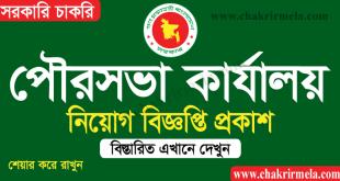 Municipality Job Circular 2021 | Chakrir Mela