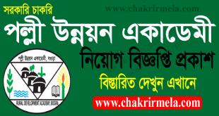 Rural Development Academy Job circular 2021   www.rda.gov.bd