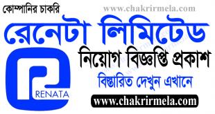 Renata Limited Job Circular 2021 Online Application Form
