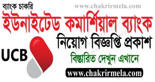 UCB Bank Job Circular 2021   Chakrir Mela