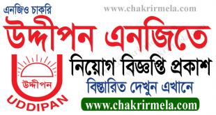 UDDIPAN Ngo Job Circular 2021 | Chakrir Mela