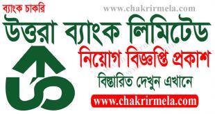 Uttara Bank Limited Job Circular 2021 - www.uttarabank-bd.com