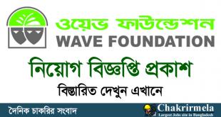 Wave Foundation Job Circular 2021 - Www.WaveFoundationBD.Org