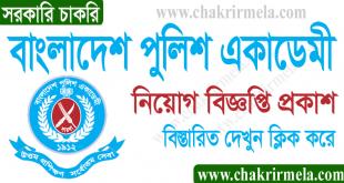 Bangladesh Police Academy Job Circular 2021 - bpa.police.gov.bd