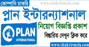 Plan International Bangladesh Job Circular 2021 - plan-international.org