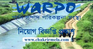 WARPO Job Circular 2021 - www.warpo.gov.bd
