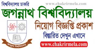 Jagannath University Job Circular 2021 | www.jnu.ac.bd