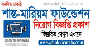 Shanto-Mariam Foundation Job Circular 2021 | Chakrir Mela