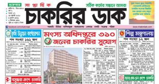 Saptahik Chakrir Dak Patrika 2021 - Chakrir Dak